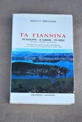 Τα Γιάννινα-το κάστρο-η λίμνη-το νησί