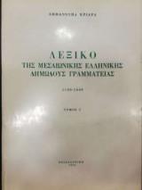 Λεξικό της μεσαιωνικής ελληνικής δημώδους γραμματείας 1100-1669 - Τόμος ζ΄