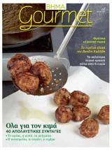 Βήμα Gourmet 67 Όλα για τον κιμά