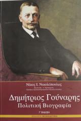 Δημήτριος Γούναρης: Πολιτική βιογραφία