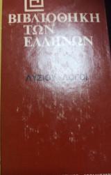 Βιβλιοθήκη των Ελλήνων Λυσίου Λόγοι