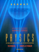 PHYSICS FOR SCIENTISTS AND ENGINEERS (ΠΡΩΤΟΣ ΤΟΜΟΣ)