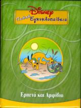 """Παιδικη εγκυκλοπαιδεια της disney """"ερπετα και αμφιβια"""""""