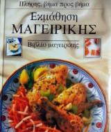 Εκμάθηση μαγειρικής