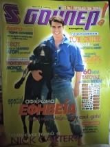 Σούπερ Κατερίνα τεύχος 200