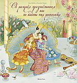Οι μικρές πριγκίπισσες και το κιόσκι της μουσικής