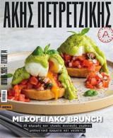 Mεσογειακο brunch Aκης Πετρετζικης