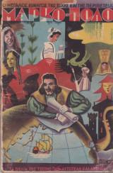 Μάρκο πόλο 1947
