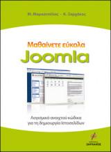 Μαθαίνετε εύκολα Joomla