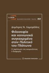 """Φιλοσοφία και κοινωνικά συγκεκριμένο στον """"Πολιτικό"""" του Πλάτωνα"""