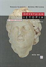 Θουκυδίδη Ιστορία Α΄ ενιαίου λυκείου
