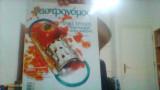 Γαστρονομος τευχος 13