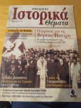 Ιστορικά Θέματα τεύχος 14