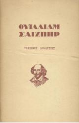 Ουίλιαμ Σαίξπηρ - Τέσσερις Διαλέξεις (1945)