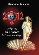 2012: Η χρονιά που οι γυναίκες θα σώσουν τον κόσμο
