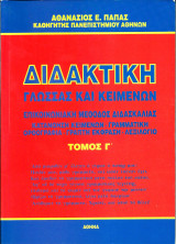Διδακτική Γλώσσας και Κειμένων (Τρίτος Τόμος)