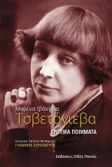 Μαρίνα Ιβάνοβα Τσβετάγιεβα