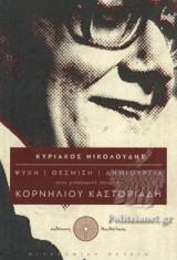 Ψυχή - θέσμιση - δημιουργία στον φιλοσοφικό λόγο του Κορνήλιου Καστοριάδη
