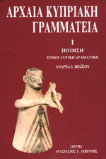 Αρχαία Κυπριακή Γραμματεία - Ποίηση( Επική, Λυρική, Δραματική
