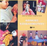 Κούκλες κουκλοθεάτρου