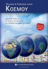 Πολιτικός και γεωφυσικός χάρτης κόσμου