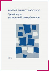 Τρία δοκίμια για τη νεοελληνική ιδεολογία