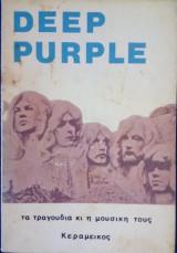 Deep Purple: τα τραγούδια κι η μουσική τους