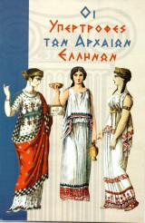 Οι υπερτροφές των αρχαίων Ελλήνων