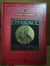 Στράβωνος γεωγραφικά γ μέρος βιβλία θ-ιγ