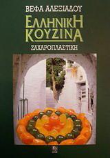 Ελληνική Κουζίνα - ζαχαροπλαστική