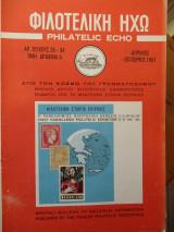 Φιλοτελική Ηχώ - Αρ. Τεύχους 28 - 34 - Απρίλιος - Οκτώβριος 1967