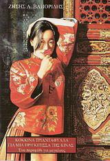 Κόκκινα τριαντάφυλλα για μια πριγκίπισα της Κίνας
