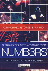 Τα μαθηματικά της τηλεοπτικής σειράς NUMB3RS