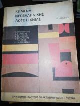 Κείμενα Νεοελληνικής Λογοτεχνίας Γ' Λυκείου