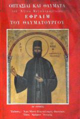 Οπτασίαι και θαύματα του Αγίου Μεγαλομάρτυρος Εφραίμ του Θαυματουργού ΙΕ' Τόμος