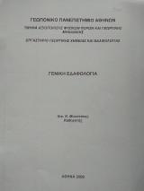 Γενική Εδαφολογία (σημειώσεις)
