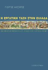 Η εργατική τάξη στην Ελλάδα