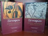 Κύρου ανάβαση (2 τόμοι, βιβλία Α έως Ζ)