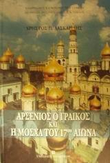 Αρσένιος ο Γραικός και η Μόσχα του 17ου αιώνα