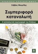 Συμπεριφορά καταναλωτή
