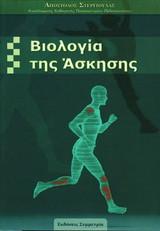 Βιολογία της άσκησης