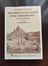 Μια φορά και έναν καιρό ένας διπλωμάτης, (50 κυβερνήσεις), Γραμματεύς Α'