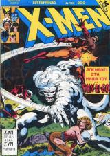 X-men τόμος #14