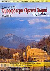 Ζήστε στα ομορφότερα ορεινά χωριά της Ελλάδας