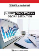 Μακροοικονομική θεωρία και πολιτική