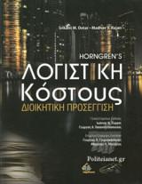 HORNGREN'S ΛΟΓΙΣΤΙΚΗ ΚΟΣΤΟΥΣ