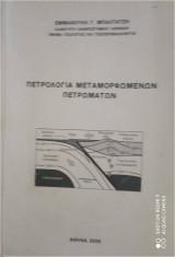Πετρολογία Μεταμορφωμένων Πετρωμάτων