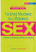 Tα επτά μυστικά του ιδανικού sex