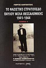 Το ναζιστικό στρατόπεδο Παύλου Μελά Θεσσαλονίκης 1941-1944