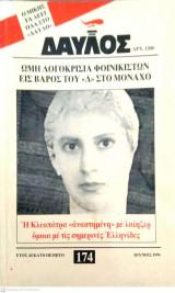Δαυλός Ιούνιος 1996 τεύχος 174